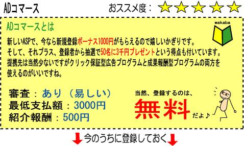 ADコマース.jpg